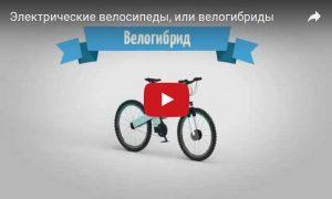 Электрические велосипеды или велогибриды