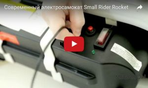 Современный электросамокат Small Rider Rocket