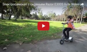 Электросамокат с сиденьем Razor E300S Ride