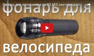 Фонарь для велосипеда на Q3 Led светодиоде