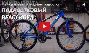 Как купить велосипед для подростка