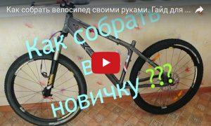Как собрать велосипед своими руками