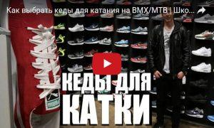 Как выбрать кеды для катания на BMX/MTB