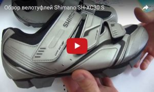 Обзор велотуфлей Shimano SH-XC30 S