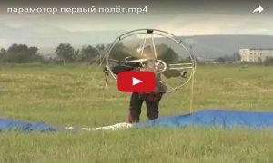 Парамотор - первый полёт