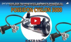 Регулятор для технического дайвинга Poseidon Cyklon 5000