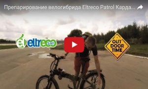 Препарирование велогибрида Eltreco Patrol