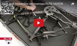 Кейс для перевозки велосипеда Elite Vaison