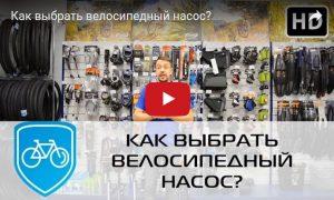 Как выбрать велосипедный насос?