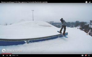 lipslide snowboard
