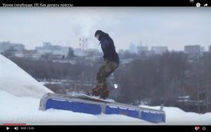 Прессы на сноуборде